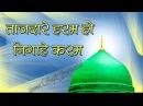 Tajdar-e-Haram | Exclusive Naat | Tajdare Haram Ho Nigahe Karam