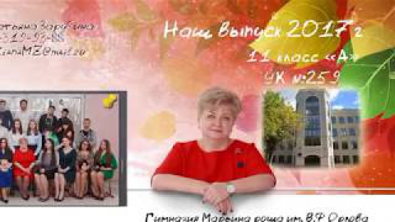 ГБОУ Гимназия Марьина Роща УК 259. Выпускной альбом 11А класса. 2017 год