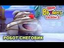 Мультфильм про машинки - Врумиз –Робот - Снеговик – серия 18 сезон 3 – новые серии...