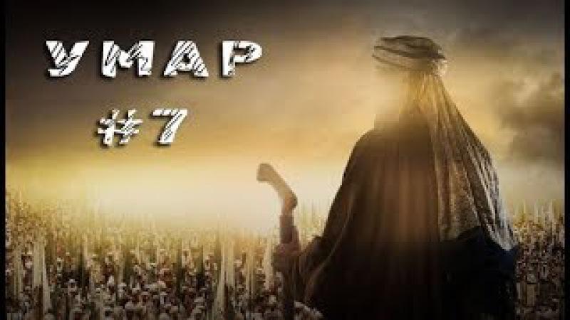 Абдуллох Домла = Умар ибн Ал Хаттоб7   Abdulloh Domla = Umar Ibn Al Hattob Qism 7