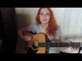 Rozhden- Без тебя (cover.)