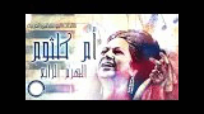 Siret El Hobb - Om Kalthom