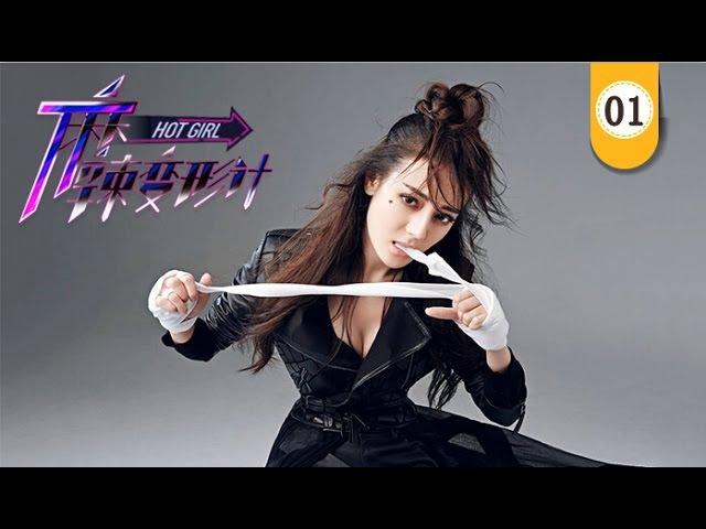 麻辣变形计HOT GIRL EP01 最新热血偶像剧 迪丽热巴、马可、王洋