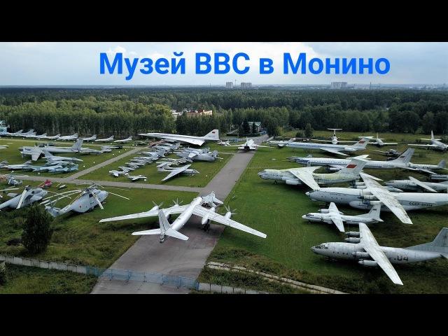Монино. Музей авиации.