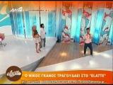 Nikos Ganos(Nicko) - LAST SUMMER - tv show Elatte