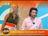 Nikos Ganos(Nicko) - BREAK ME - tv show Elatte
