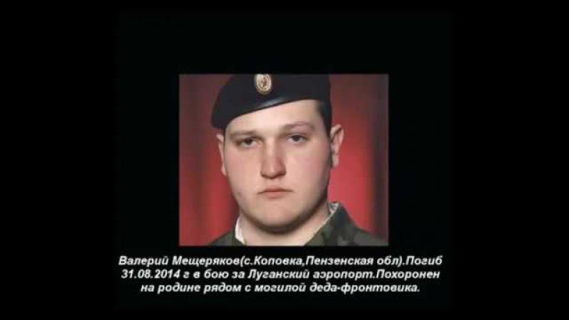 Памяти добровольцев Донбасса
