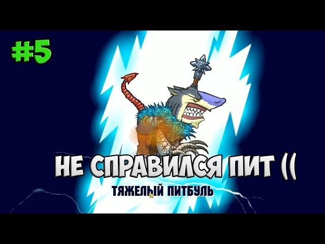 Mutant Fighting Cup 2 ( ИГЛООБРЮХА НАКАЖУ......ПОТОМ ))