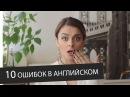 Главные ОШИБКИ русских в английском языке Skyeng