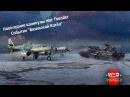 Новогодние каникулы - Вяземский Котёл | War Thunder