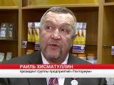 Урал-Информ ТВ. Час Пик от 19.01.17