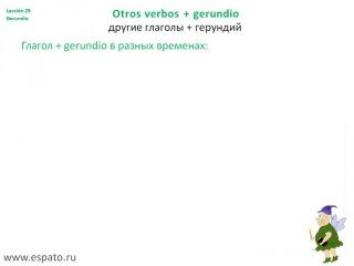 Испанский язык Урок 29 Gerundio - герундий №2 - Gerundio с другими глаголами (www.espato.ru)