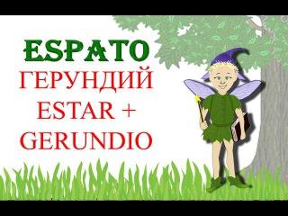 Испанский язык Урок 29 Gerundio - герундий №1 - Estar+gerundio (www.espato.ru)