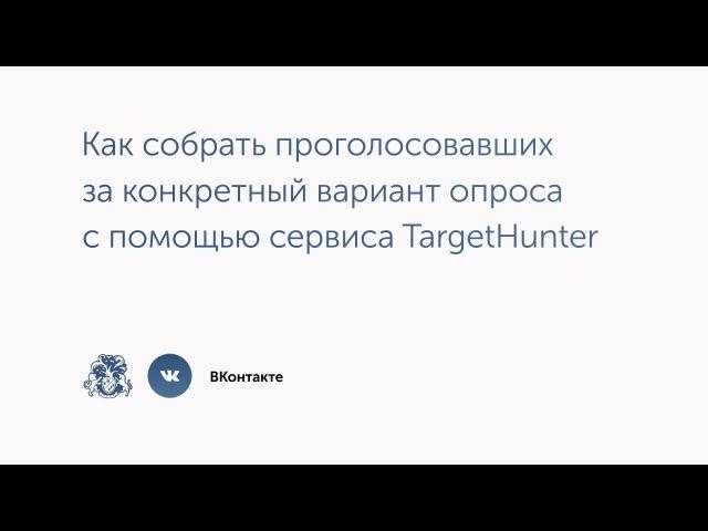 Как собрать проголовавших за конкретный вариант опроса с помощью сервиса Targethunter