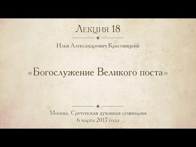 Лекция 18. Богослужение Великого поста