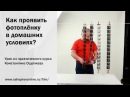 Как проявить фотоплёнку в домашних условиях Урок из курса Константина Ощепкова