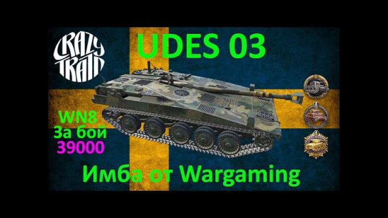 UDES 03 Имба от Wargaming Колобанов,Пул,Де Ланглада