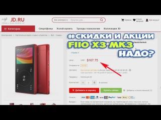 Халява! Лучшая цена на FiiO X3 MK3 и другие Hi-Res плееры