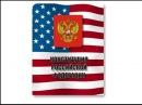 Танковая конституция РФ. Итоги оккупации СССР (Г.А. Зюганов) - 11.12.2013