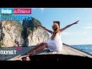 Орёл и Решка. Кругосветка - Пхукет. Таиланд (1080p HD)