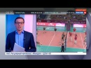 Новости на Россия 24 Чемпионат Европы по волейболу россиянки едут защищать свой титул
