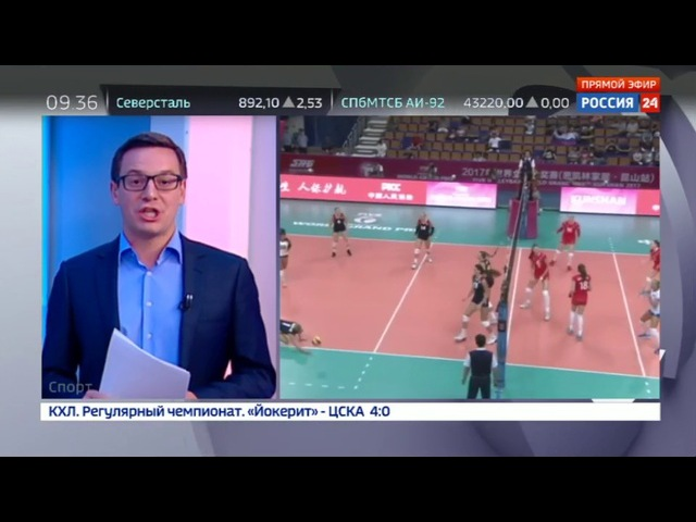 Новости на «Россия 24» • Чемпионат Европы по волейболу: россиянки едут защищать свой титул