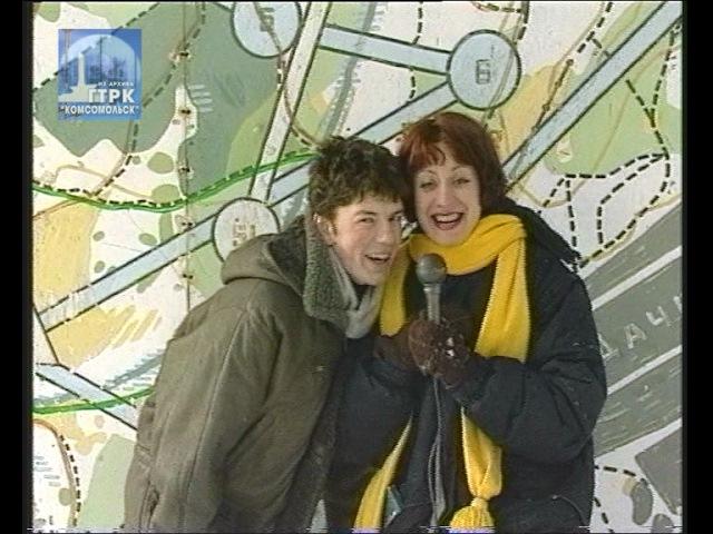 Нефронтовой репортаж ( ГТРК Комсомольск, 2002 г.)