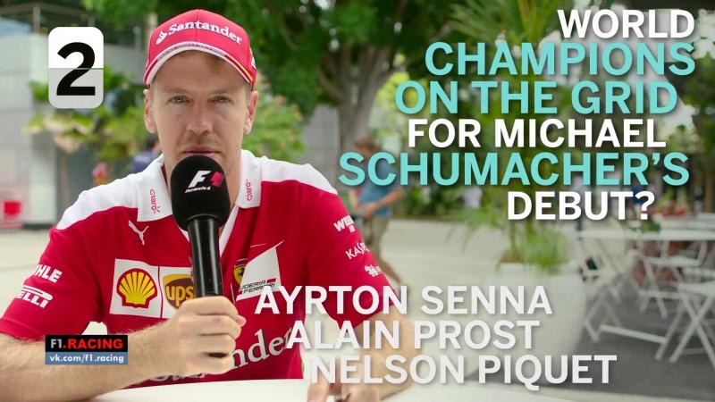 [RUS] Grill The Grid - Sebastian Vettel