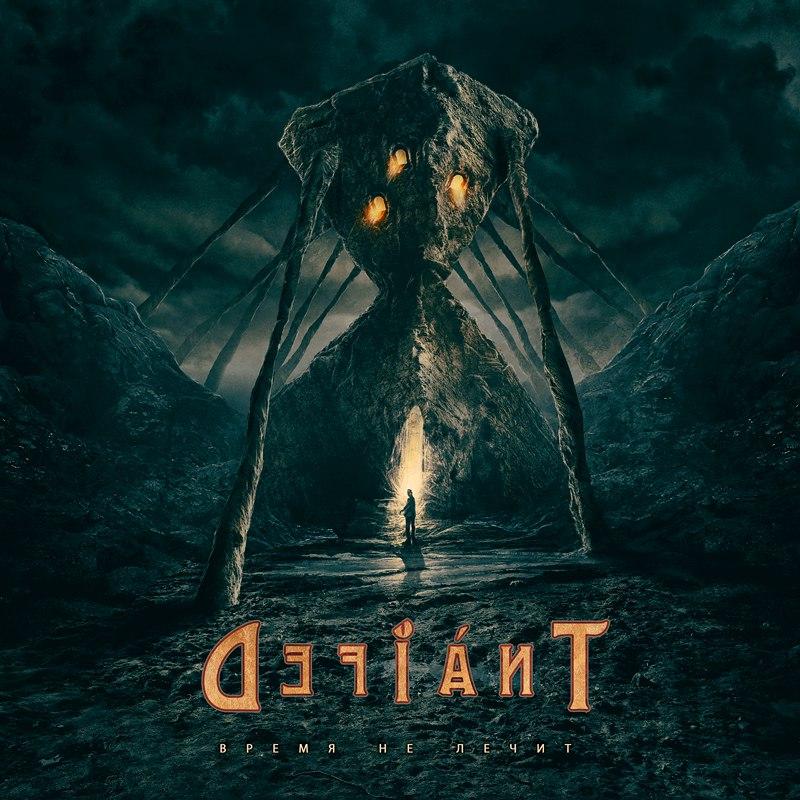 Новый альбом DEFIANT - Время не лечит (2017)