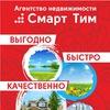 Smart Team недвижимость Луга, СПб, ЛО