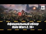 Официальный обзор Halo Wars 2. 16+