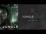 Трейлер «Джунгли» #2| 2017 [RUS SUB]
