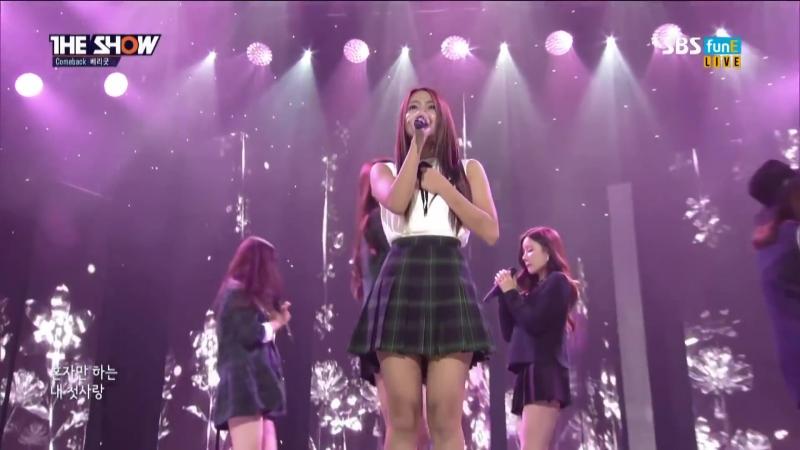 Berry Good (베리굿) - My First Love (내 첫사랑) [2015.09.22 The Show]