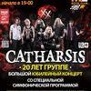 CATHARSIS в Туле. Юбилейный концерт. 21|04. М2