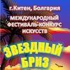 """Международный фестиваль-конкурс """"Звездный бриз"""""""