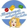 Типичный потребитель Ростов-на-Дону