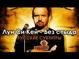 Луи Си Кей - Без стыда [2007] Русские субтитры