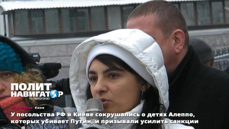 Шизофрения у посольства РФ в Киеве сокрушались о детях Алеппо, «которых убивает Путин»