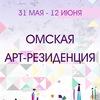 Омская Арт-резиденция