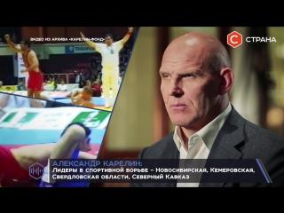 Интервью с Александром Карелиным