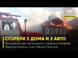 СГОРЕЛИ 3 ДОМА И 2 АВТОМОБИЛЯ - п. Черноисточинск