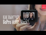 Выиграй GoPro HERO5 Black!