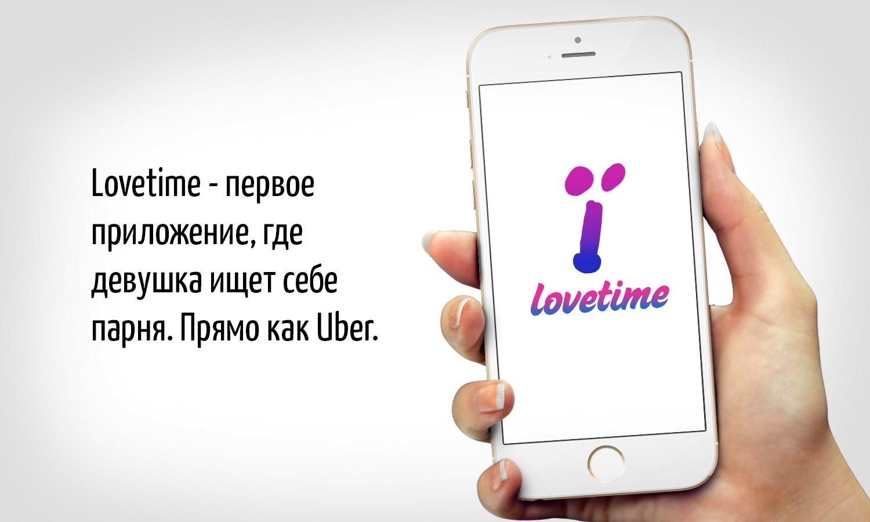 Создавайте нужные стартапы! Приложение для поиска любви.