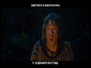 Русский ТВ-ролик №1. Хоббит: Нежданное путешествие (2012) (The Hobbit: An Unexpected Journey)