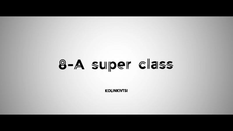 8-А супер клас|Колінківці