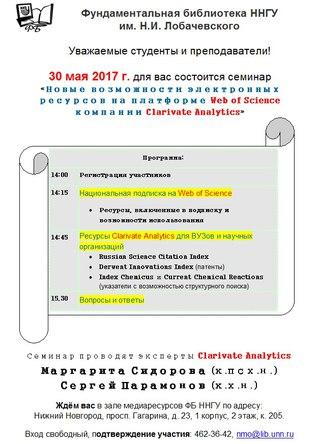 Фундаментальная библиотека ННГУ им Лобачевского ВКонтакте Объявления