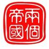 Китайская живопись ГОХУА и каллиграфия