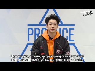 |FSG OBLIVION| Produce 101 Teaser @ Lai Kuan Lin  [рус.саб]