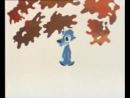 Мультфильм «Голубой щенок» (1976 г., СССР) [Глюки Шоу]