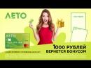 Оформите карту LETOCARD, совершите покупку в ТРК ЛЕТО на 3000 рублей и получите 1000 рублей бонусом!
